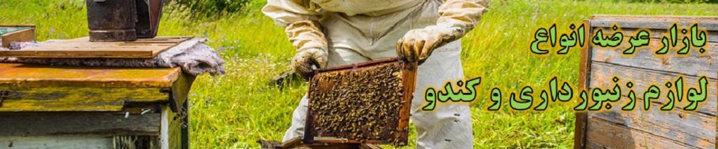 لوازم زنبورداری یاس